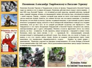 Памятник Александру Твардовскому и Василию Теркину Памятник Василию Теркину и