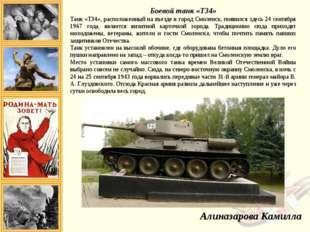Боевой танк «Т34» Танк «Т34», расположенный на въезде в город Смоленск, появи
