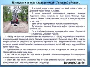 История поселка «Жарковский» Тверской области Королёв Артём