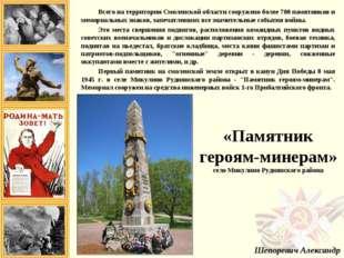 Всего на территории Смоленской области сооружено более 700 памятников и мемор