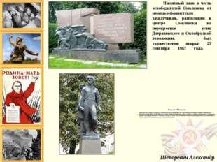 Памятный знак в честь освободителей Смоленска от немецко-фашистских захватчик