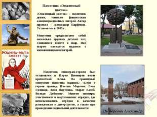 Памятник «Опаленный цветок» «Опаленный цветок» – памятник детям, узникам фаши