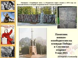 Мемориал «Скорбящая мать» в Реадовском парке создан в 1970 году на братской м