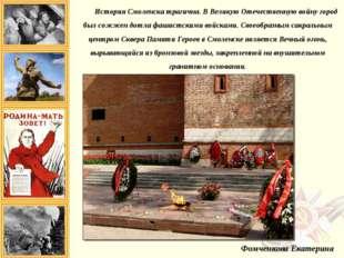 История Смоленска трагична. В Великую Отечественную войну город был сожжен до
