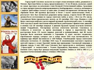 Город-герой Смоленск оказался на острие атаки немецких войск, рвавшихся к Мос