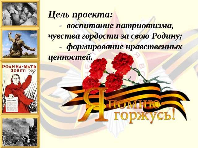 Цель проекта:  - воспитание патриотизма, чувства гордости за свою Родину...