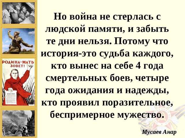 Но война не стерлась с людской памяти, и забыть те дни нельзя. Потому что ист...