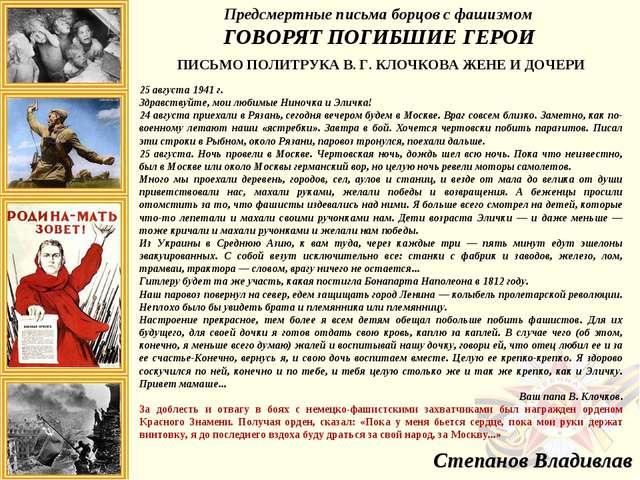 Предсмертные письма борцов с фашизмом ГОВОРЯТ ПОГИБШИЕ ГЕРОИ ПИСЬМО ПОЛИТРУКА...