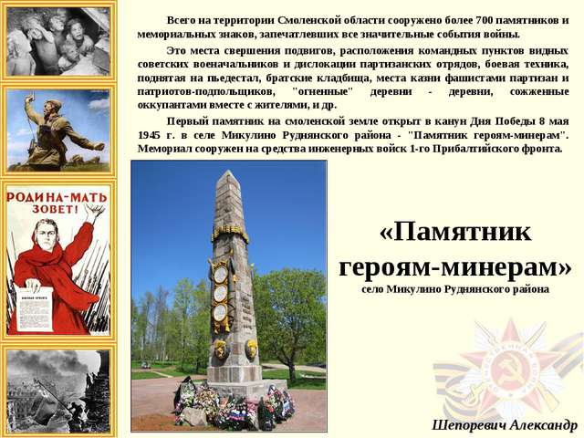 Всего на территории Смоленской области сооружено более 700 памятников и мемор...