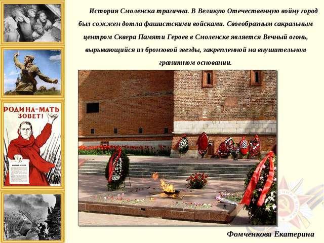 История Смоленска трагична. В Великую Отечественную войну город был сожжен до...