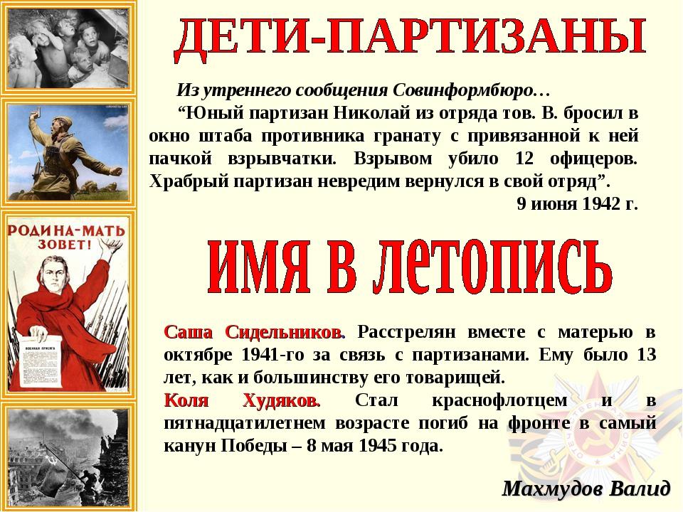"""Из утреннего сообщения Совинформбюро… """"Юный партизан Николай из отряда тов. В..."""