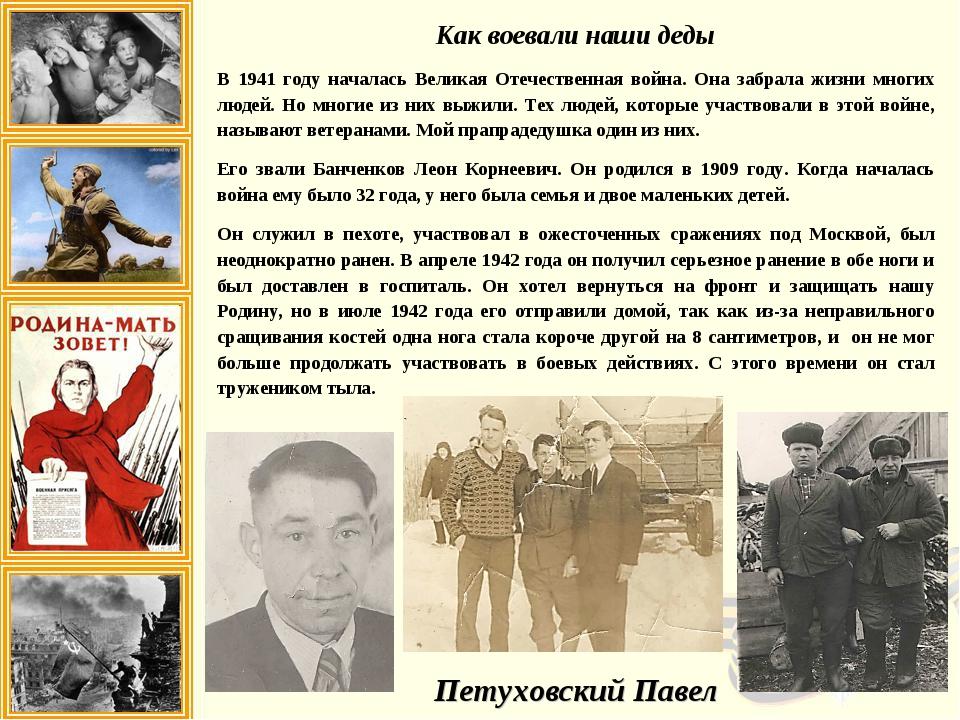 Как воевали наши деды В 1941 году началась Великая Отечественная война. Она з...