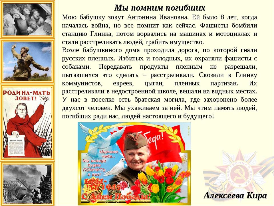Мы помним погибших Мою бабушку зовут Антонина Ивановна. Ей было 8 лет, когда...