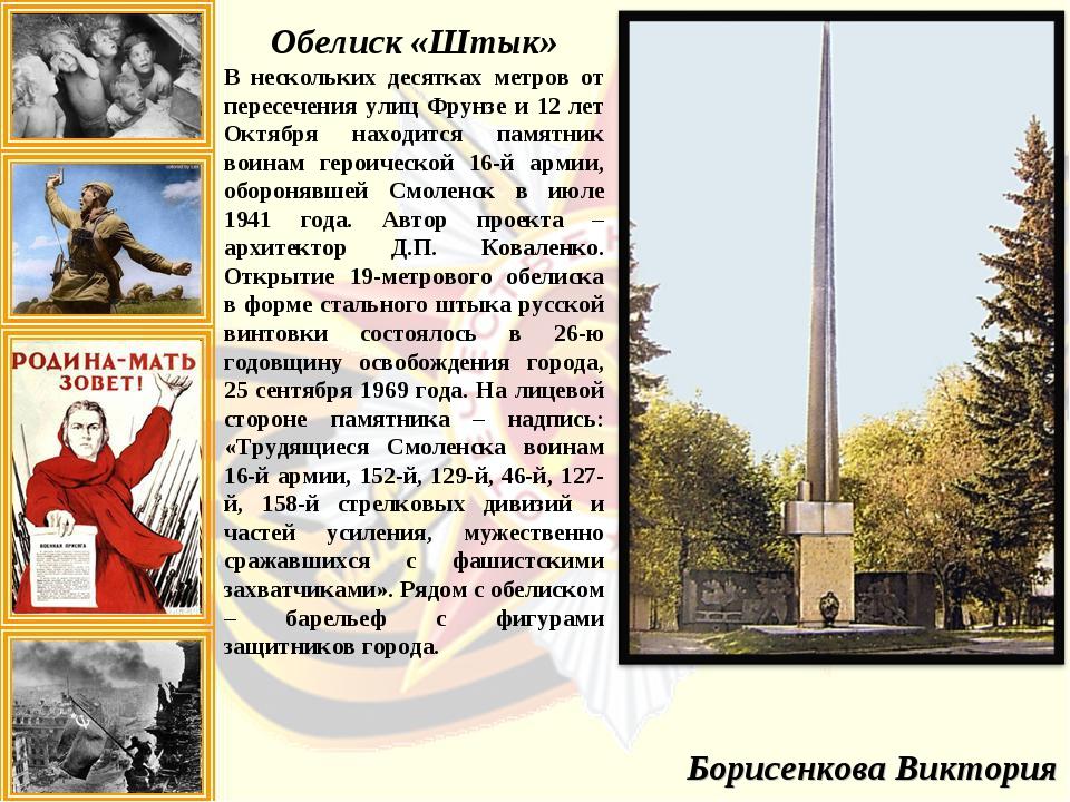 Обелиск «Штык» В нескольких десятках метров от пересечения улиц Фрунзе и 12 л...