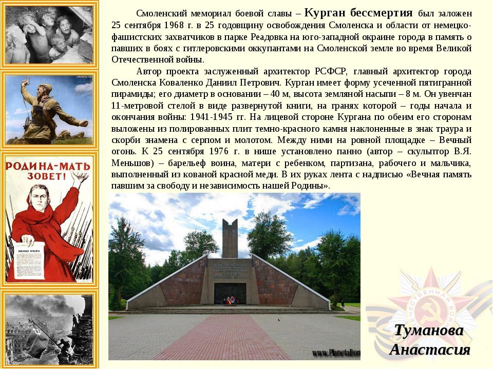 Смоленский мемориал боевой славы – Курган бессмертия был заложен 25 сентября...