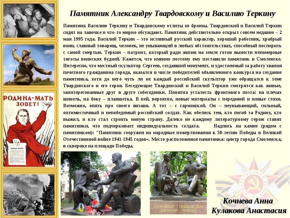 Памятник Александру Твардовскому и Василию Теркину Памятник Василию Теркину и...