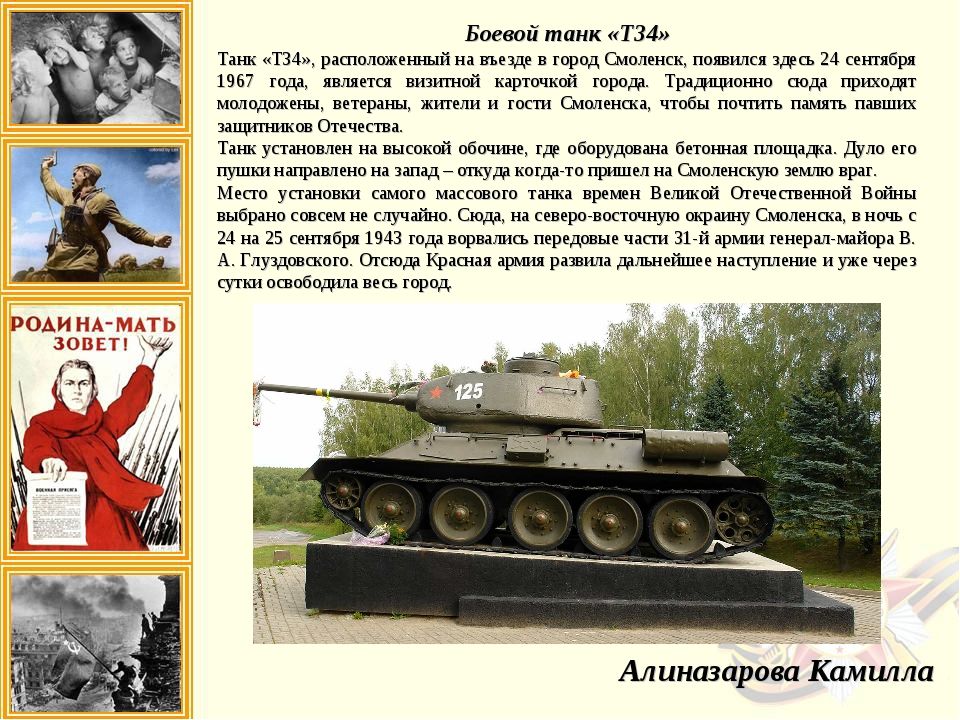 Боевой танк «Т34» Танк «Т34», расположенный на въезде в город Смоленск, появи...