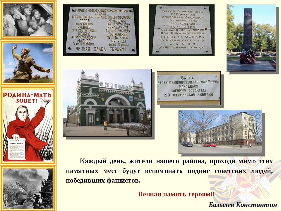 Каждый день, жители нашего района, проходя мимо этих памятных мест будут вспо...