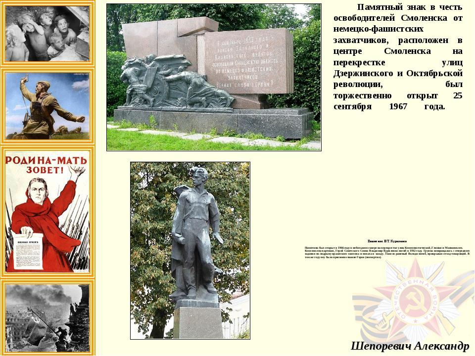 Памятный знак в честь освободителей Смоленска от немецко-фашистских захватчик...