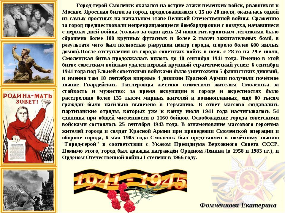 Город-герой Смоленск оказался на острие атаки немецких войск, рвавшихся к Мос...