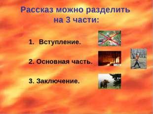 Рассказ можно разделить на 3 части: Вступление. 2. Основная часть. 3. Заключе
