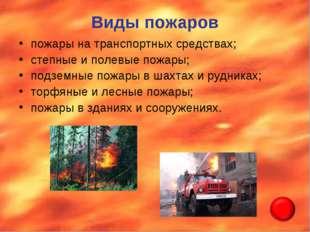 Виды пожаров пожары на транспортных средствах; степные и полевые пожары; подз