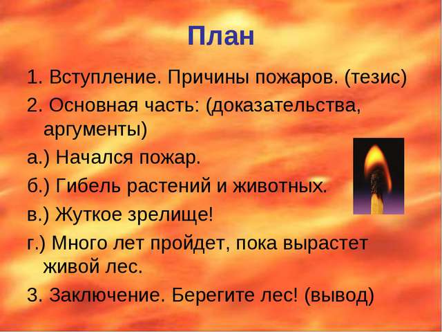 План 1. Вступление. Причины пожаров. (тезис) 2. Основная часть: (доказательст...