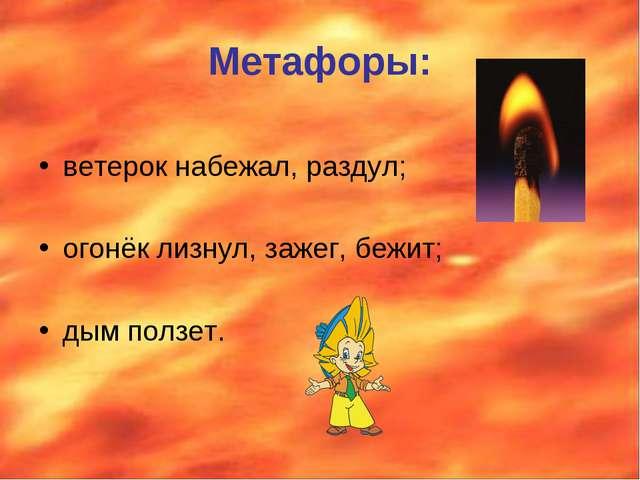 Метафоры: ветерок набежал, раздул; огонёк лизнул, зажег, бежит; дым ползет.