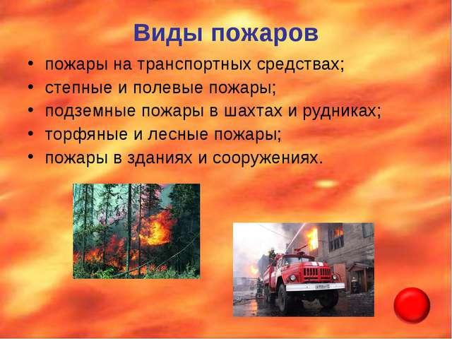 Виды пожаров пожары на транспортных средствах; степные и полевые пожары; подз...