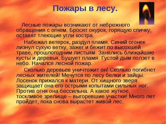 Пожары в лесу. Лесные пожары возникают от небрежного обращения с огнем. Брося...