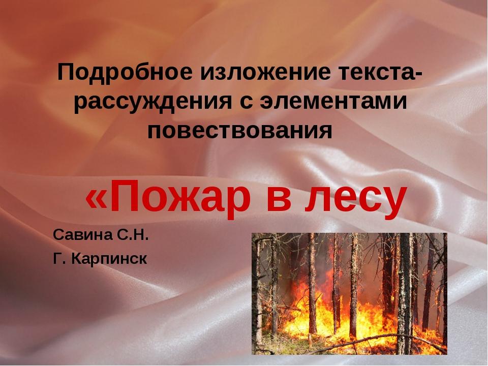 Подробное изложение текста-рассуждения с элементами повествования «Пожар в ле...