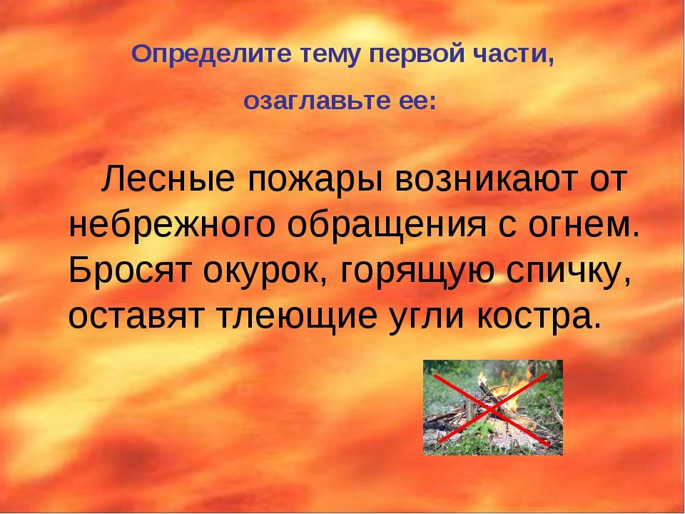 Определите тему первой части, озаглавьте ее: Лесные пожары возникают от небре...