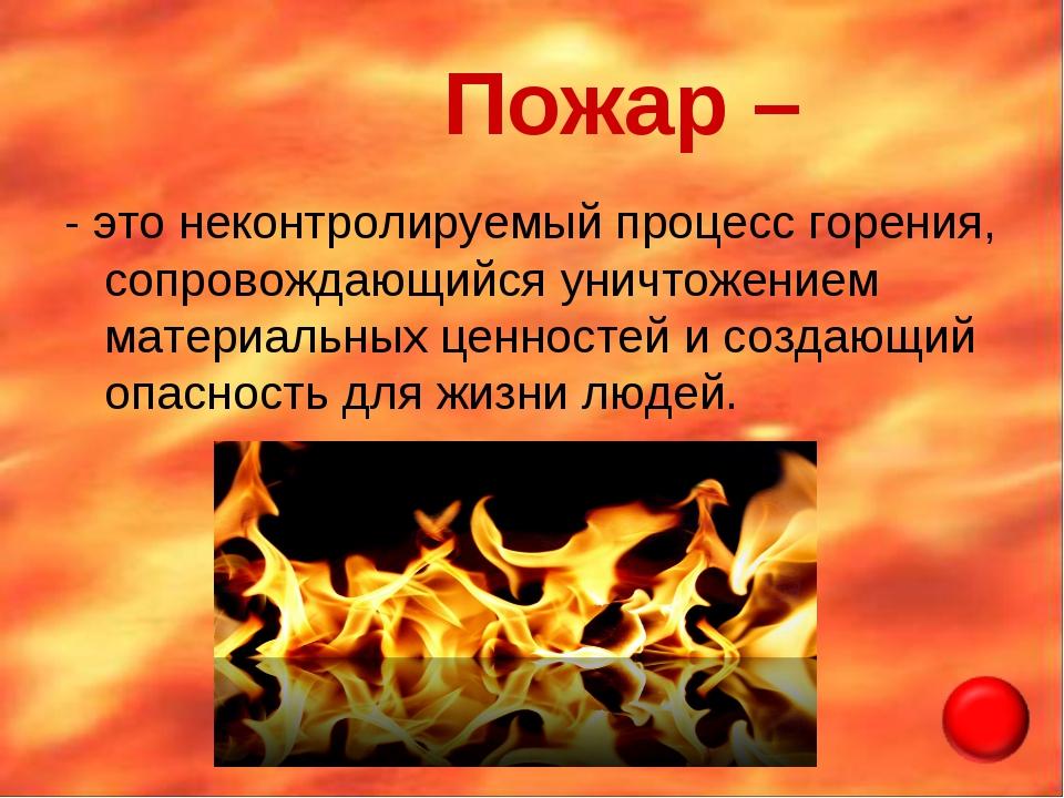 Пожар – - это неконтролируемый процесс горения, сопровождающийся уничтожение...