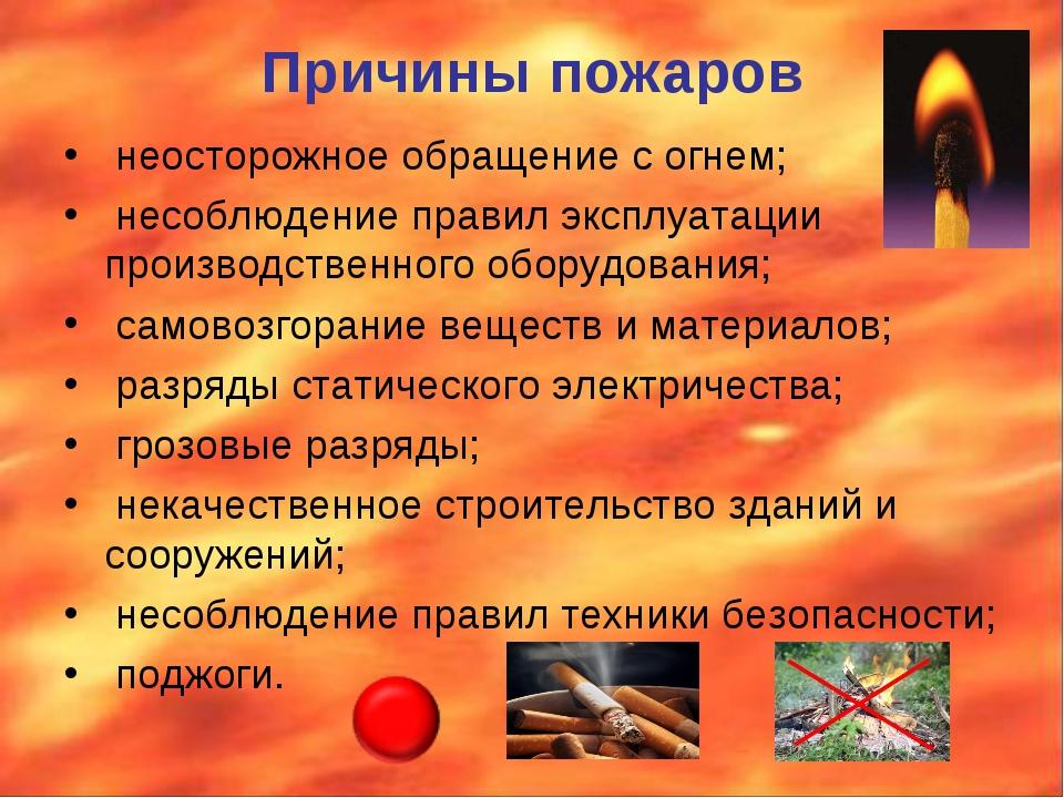 Причины пожаров неосторожное обращение с огнем; несоблюдение правил эксплуата...