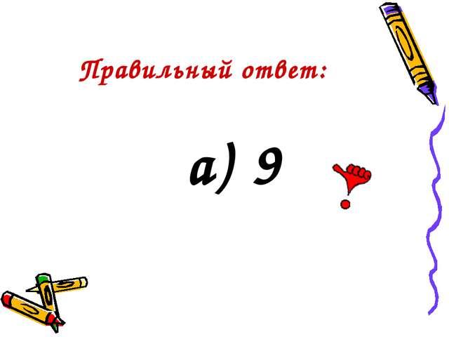 Правильный ответ: а) 9