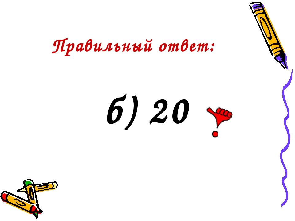 Правильный ответ: б) 20