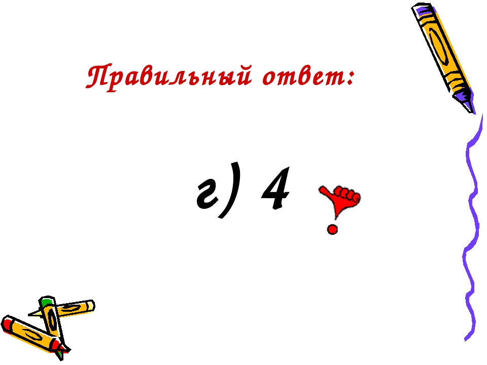 Правильный ответ: г) 4