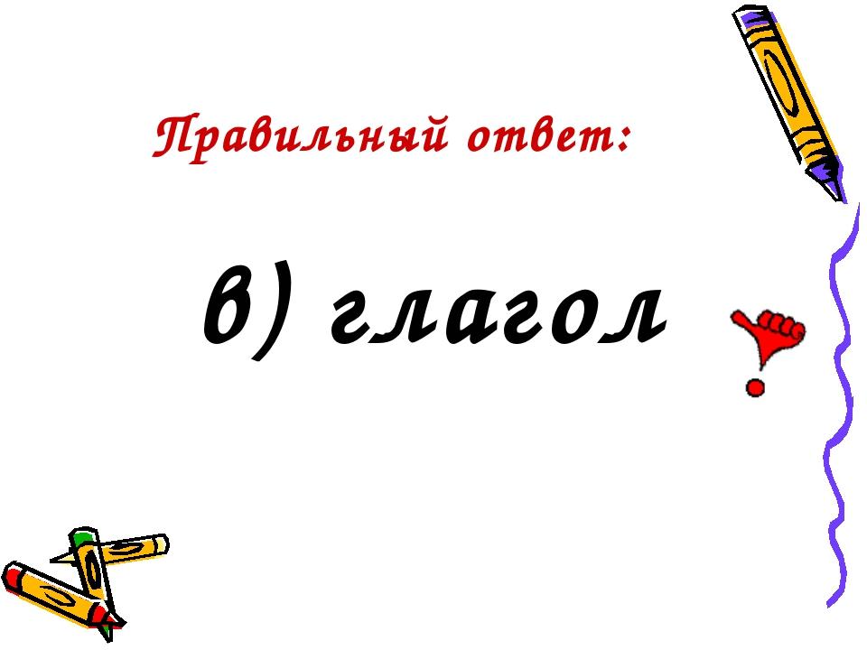 Правильный ответ: в) глагол