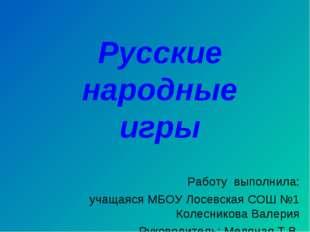 Работу выполнила: учащаяся МБОУ Лосевская СОШ №1 Колесникова Валерия Руковод