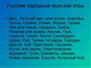Русские народные мужские игры Мяч, Летучий мяч, или волан, Воробьи, Пытка, Св