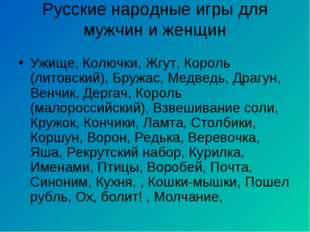 Русские народные игры для мужчин и женщин Ужище, Колючки, Жгут, Король (литов