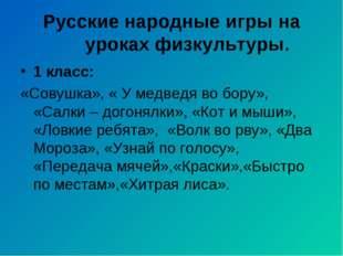 Русские народные игры на уроках физкультуры. 1 класс: «Совушка», « У медведя