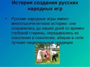История создания русских народных игр Русские народные игры имеют многотысяче