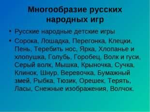 Многообразие русских народных игр Русские народные детские игры Сорока, Лошад