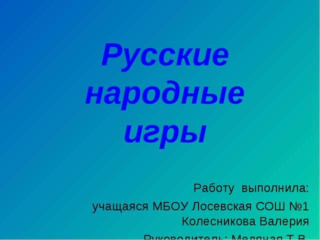 Работу выполнила: учащаяся МБОУ Лосевская СОШ №1 Колесникова Валерия Руковод...