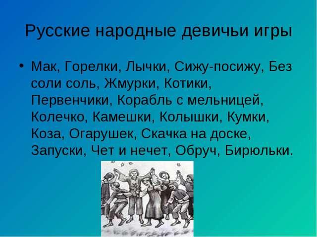 Русские народные девичьи игры Мак, Горелки, Лычки, Сижу-посижу, Без соли соль...