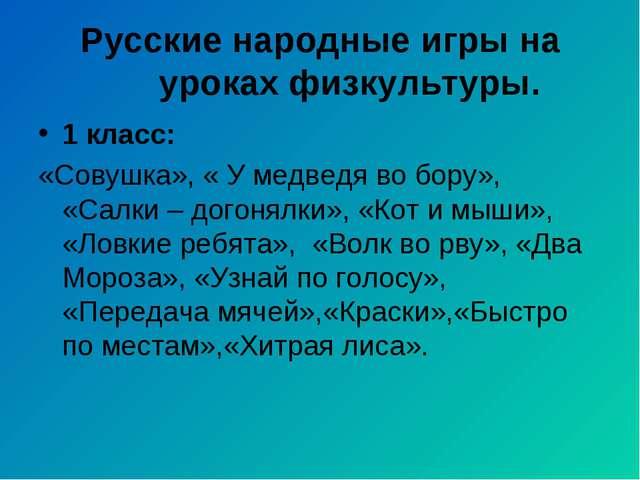 Русские народные игры на уроках физкультуры. 1 класс: «Совушка», « У медведя...