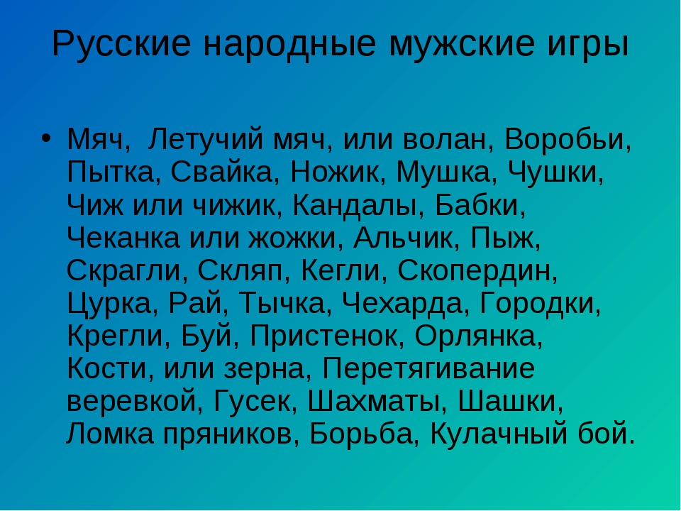 Русские народные мужские игры Мяч, Летучий мяч, или волан, Воробьи, Пытка, Св...