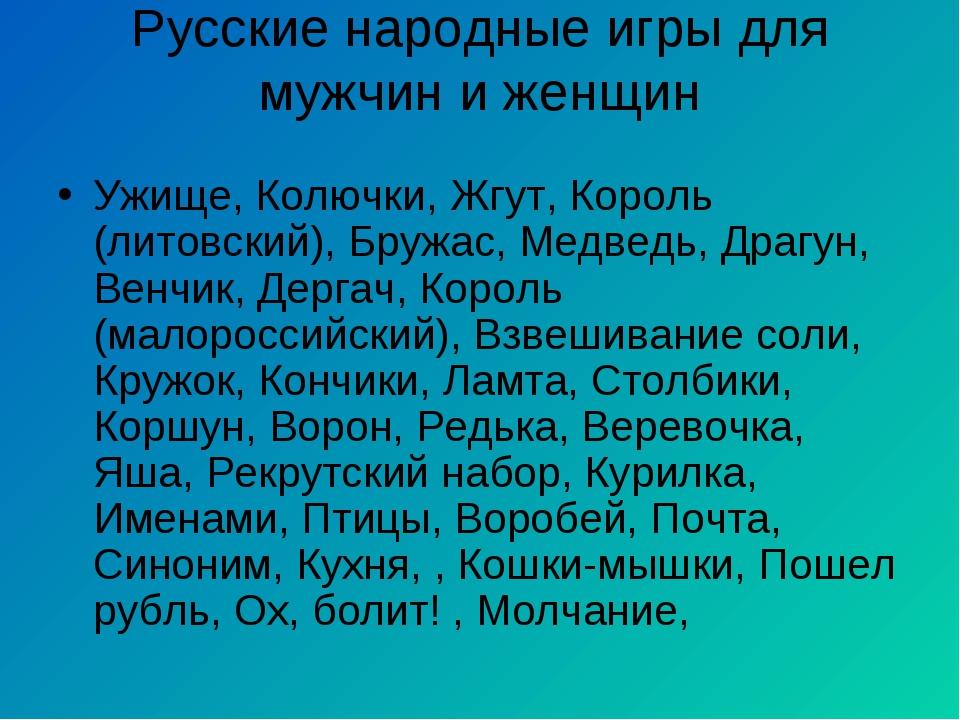 Русские народные игры для мужчин и женщин Ужище, Колючки, Жгут, Король (литов...