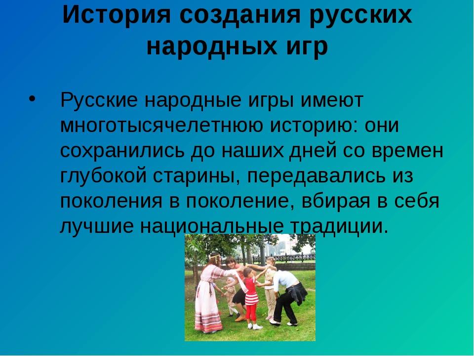 История создания русских народных игр Русские народные игры имеют многотысяче...